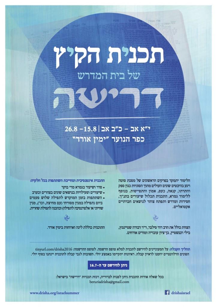 Flyer--Yemin Orde