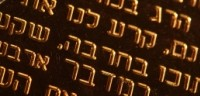 class image- hebrew