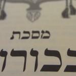 Mishnah Brachot