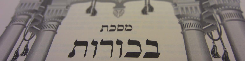 Mishnah Brachot, Chapter 5 | Drisha